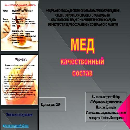 Презентация Мед