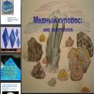 Презентация Медный купорос