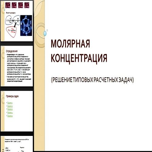 Презентация Молярная концентрация