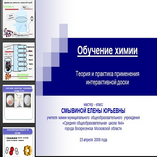 Презентация Обучение химии