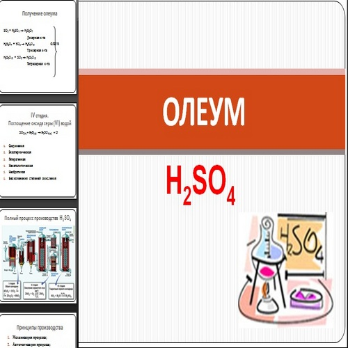 Презентация Олеум