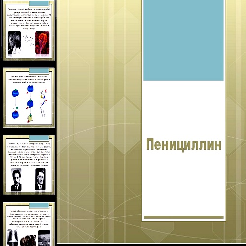 Презентация Пенициллин