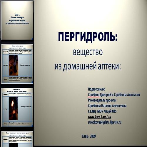 Презентация Пергидроль
