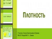 Презентация Плотность