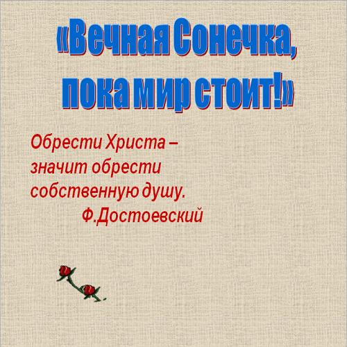 Презентация Соня Мармеладова
