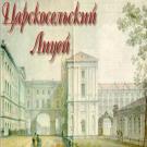 Презентация Лицей царское село