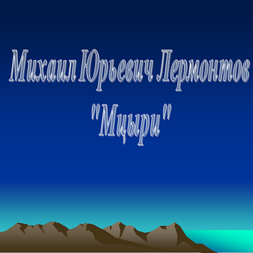 Презентация Лермонтов Мцыри