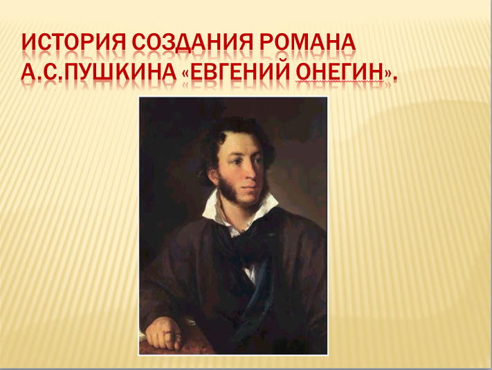 Презентация Евгений Онегин создания романа
