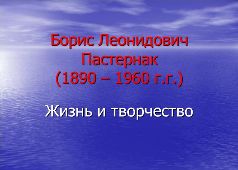 Презентация Б. Л. Пастернак