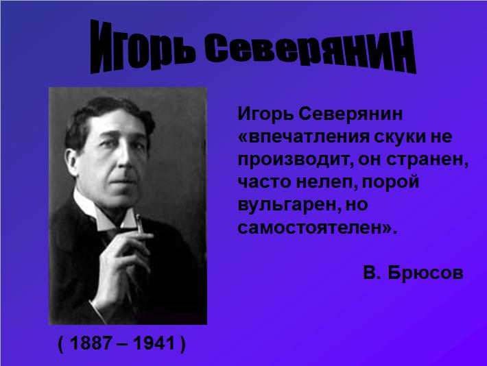 Презентация Игорь Северянин