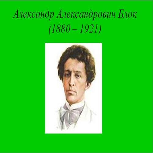 Презентация Александр Александрович Блок
