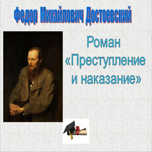 Презентация Преступление и наказание