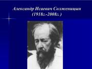 Презентация Солженицын Жизнь писателя