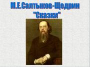 Презентация Салтыков-Щедрин Сказки
