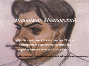 Презентация Владимир Маяковский