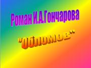 Презентация Роман Обломов