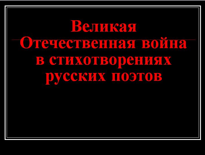 Презентация Великая Отечественная война в стихотворениях