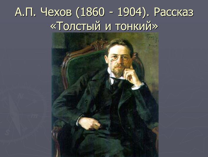 Презентация Чехов Толстый и тонкий