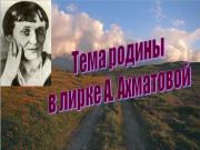 Презентация Ахматова тема Родины