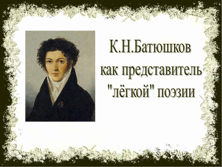 Презентация Батюшков