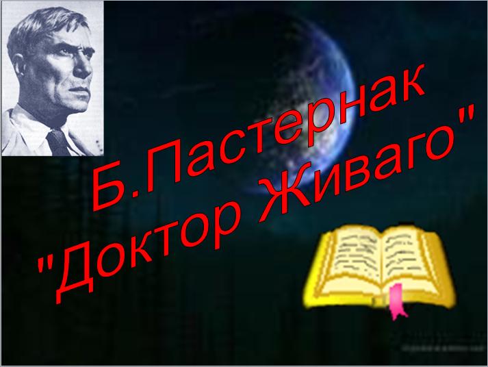 Презентация Пастернак Доктор Живаго
