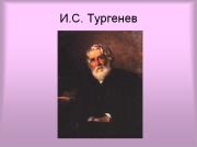 Презентация Тургенев биография