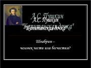Презентация Пушкин Капитанская дочка