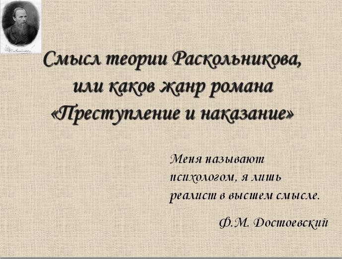 Презентация Смысл теории Раскольникова