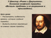 Презентация Шекспир Ромео и Джульетта