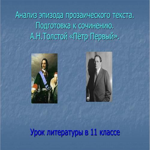 Презентация Толстой Пётр Первый