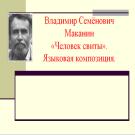 Презентация Маканин Человек свиты