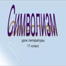 Презентация Символизм