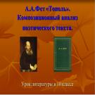 Презентация Фет Тополь