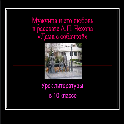 Презентация Чехов Дама с собачкой