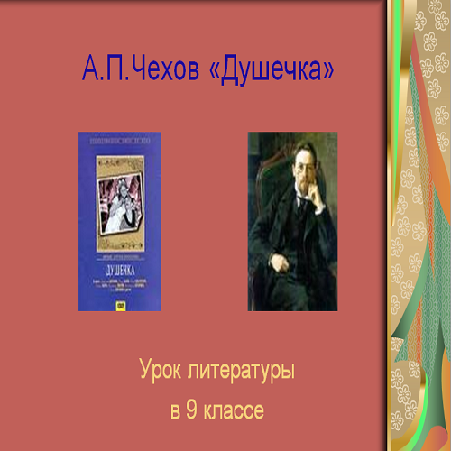 Презентация Чехов Душечка