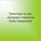 Презентация Ахмадулина