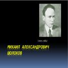Презентация М. А. Шолохов