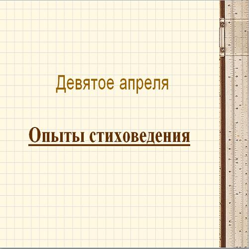 Презентация Стиховедение
