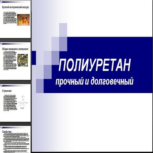 Презентация Полиуретан