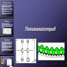 Презентация Поливинилхлорид