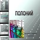 Презентация Полоний