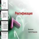 Презентация Ректификация