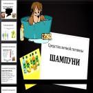 Презентация Шампуни