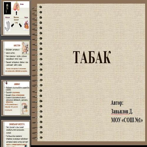 Презентация Табак