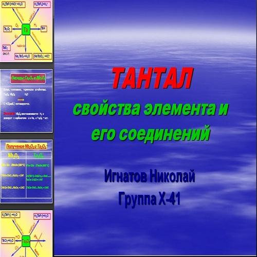 Презентация Тантал