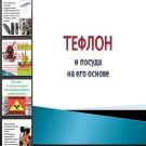 Презентация Тефлон
