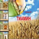 Презентация Тиамин