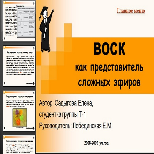 Презентация Воск