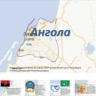 Презентация Ангола