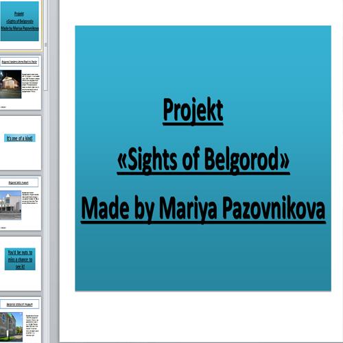 Презентация Белгород